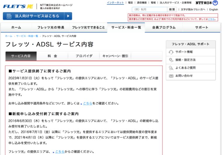 出典:NTT東日本