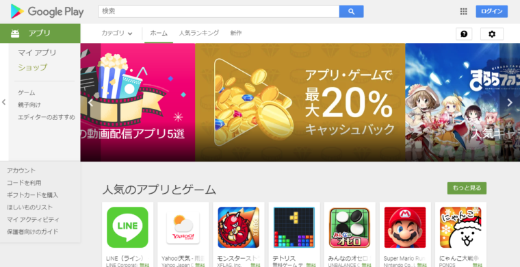 Googleplay Fire タブレット